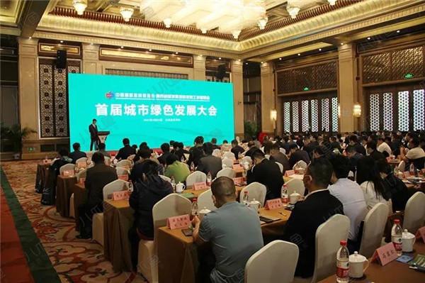 首届城市绿色发展大会在北京召开